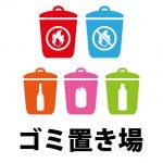 ゴミ置き場の案内貼り紙テンプレート