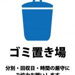 ゴミ置き場のマナー(分別・回収日・時間)案内貼り紙テンプレート