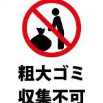 粗大ゴミ収集不可の注意貼り紙テンプレート