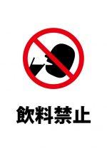 飲料禁止の注意貼り紙テンプレート