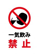 一気飲み禁止の注意貼り紙テンプレート