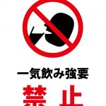 一気飲みの強要禁止の注意貼り紙テンプレート