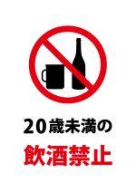 20歳未満の飲酒禁止の注意貼り紙テンプレート
