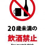 日本語と英語の20歳未満の飲酒禁止の注意貼り紙テンプレート