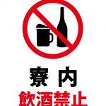 寮内飲酒禁止の注意貼り紙テンプレート