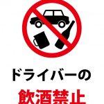 ドライバーの飲酒禁止の注意貼り紙テンプレート