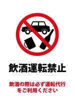 飲酒運転禁止・運転代行のお願いの注意貼り紙テンプレート