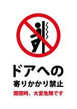 ドアへの寄りかかり禁止の注意貼り紙テンプレート