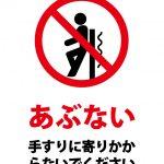 手すりへの寄りかかり禁止の注意貼り紙テンプレート