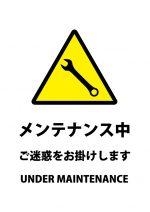 英語と日本語のメンテナンス中の注意貼り紙テンプレート