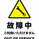 英語と日本語の故障中(利用不可)の注意貼り紙テンプレート