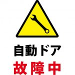 自動ドア故障中の注意貼り紙テンプレート