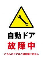 自動ドア故障中(利用不可)の注意貼り紙テンプレート