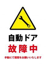 自動ドア故障中(手動開閉)の注意貼り紙テンプレート