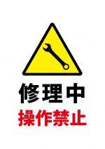 修理中 操作禁止の注意貼り紙テンプレート