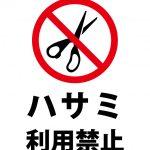 ハサミ利用禁止の注意貼り紙テンプレート