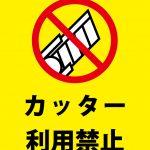 カッター利用禁止の注意貼り紙テンプレート