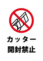 カッターでの開封禁止の注意貼り紙テンプレート