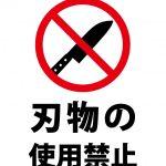 刃物の使用禁止の注意貼り紙テンプレート