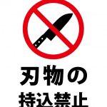 刃物の持込禁止の注意貼り紙テンプレート