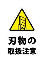 刃物の取扱注意の注意貼り紙テンプレート