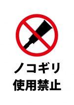 ノコギリ使用禁止の注意貼り紙テンプレート