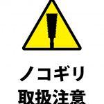 ノコギリ取扱注意の貼り紙テンプレート