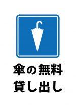 傘の無料貸し出しの案内貼り紙テンプレート