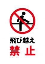 柵・壁等の飛び越え禁止の注意貼り紙テンプレート