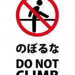 日本語と英語の登ることを禁止する注意貼り紙テンプレート
