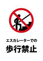 エスカレーターでの歩行禁止の注意貼り紙テンプレート