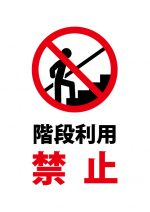 階段利用禁止の注意貼り紙テンプレート