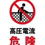 高圧電流 危険の注意貼り紙テンプレート