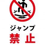 ジャンプ禁止(下の階への迷惑)の注意貼り紙テンプレート