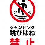 ジャンピング 跳びはね 禁止の注意貼り紙テンプレート