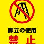 脚立の使用禁止の注意貼り紙テンプレート