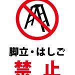 脚立・はしご(梯子)の使用禁止の注意貼り紙テンプレート