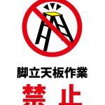 脚立天板作業禁止の注意貼り紙テンプレート