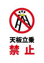 天板立乗禁止の注意貼り紙テンプレート