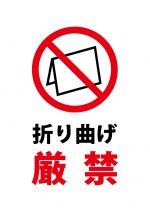 折り曲げ厳禁の注意貼り紙テンプレート