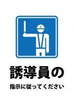 誘導員の指示案内の貼り紙テンプレート