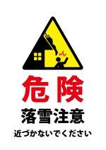 危険 落雪注意(近づくな)の貼り紙テンプレート