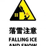 日本語と英語の落雪注意の貼り紙テンプレート