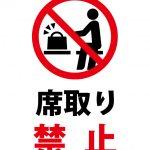 席取り禁止の貼り紙テンプレート
