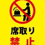 席取り禁止の注意貼り紙テンプレート