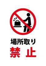 場所取り禁止の注意貼り紙テンプレート