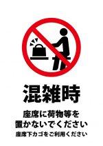 座席に荷物等を置かないで(混雑時カゴ利用)の注意貼り紙テンプレート