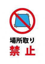 ブルーシート等での場所取り禁止の注意貼り紙テンプレート
