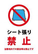 シート張り(宴会)禁止の注意貼り紙テンプレート