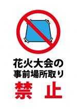 事前場所取り禁止(花火大会)の注意貼り紙テンプレート
